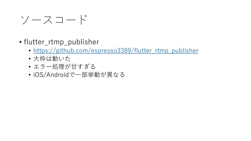 ソースコード • flutter_rtmp_publisher • https://githu...