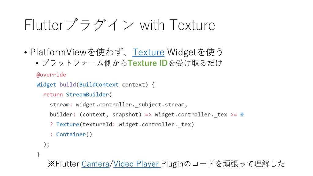 Flutterプラグイン with Texture • PlatformViewを使わず、Te...