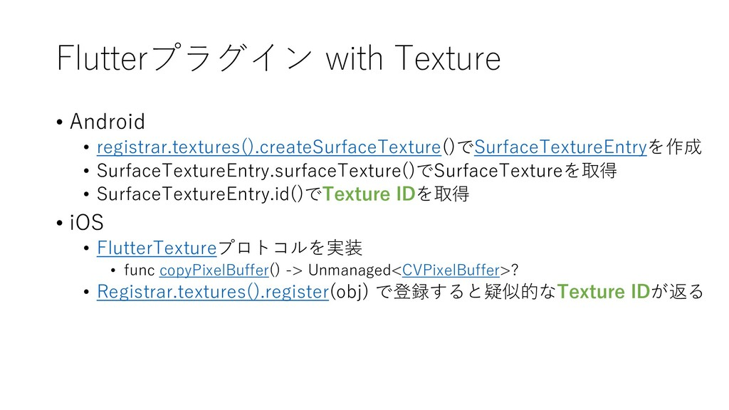 Flutterプラグイン with Texture • Android • registrar...
