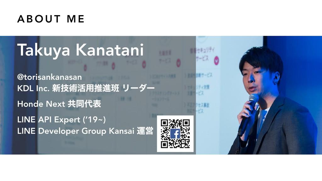 A B O U T M E Takuya Kanatani @torisankanasan ...