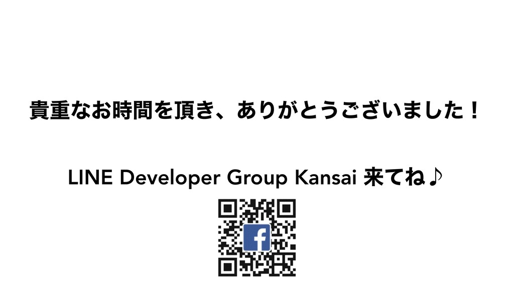 وॏͳ͓ؒΛ͖ɺ͋Γ͕ͱ͏͍͟͝·ͨ͠ʂ  LINE Developer Group ...