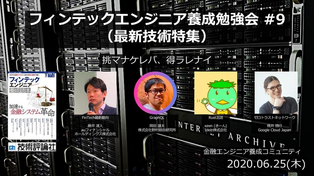 フィンテックエンジニア養成勉強会 #9 (最新技術特集) 2020.06.25(⽊) 挑マナケ...