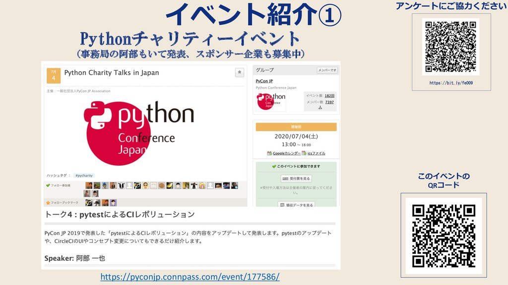 https://pyconjp.connpass.com/event/177586/ イベント...