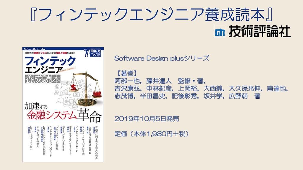 『フィンテックエンジニア養成読本』 Software Design plusシリーズ 【著者】...