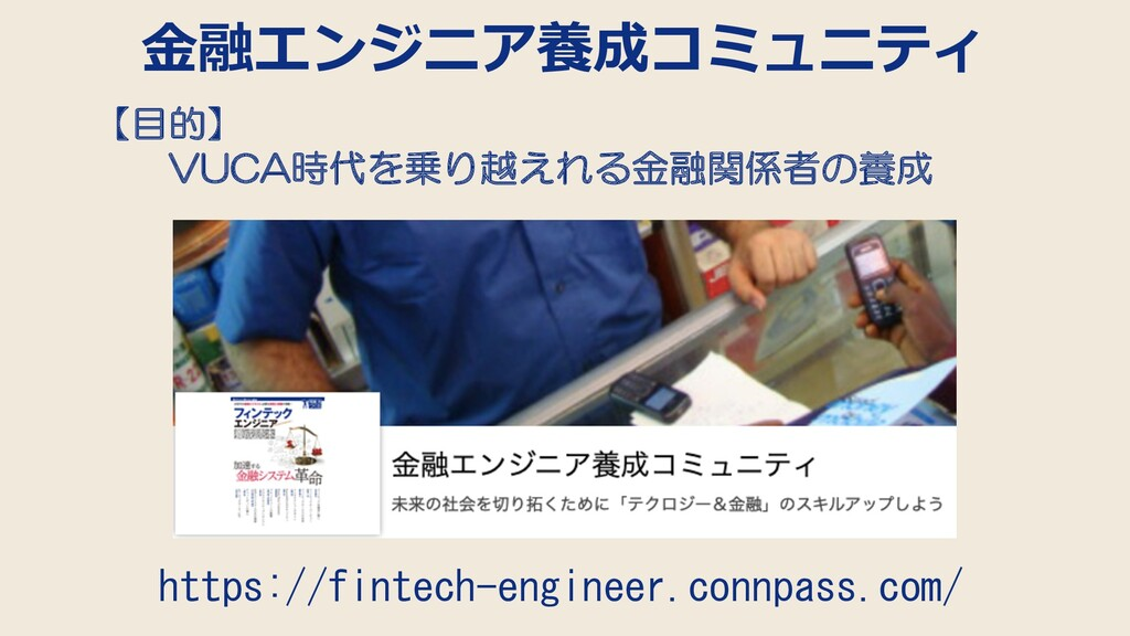⾦融エンジニア養成コミュニティ https://fintech-engineer.connpa...