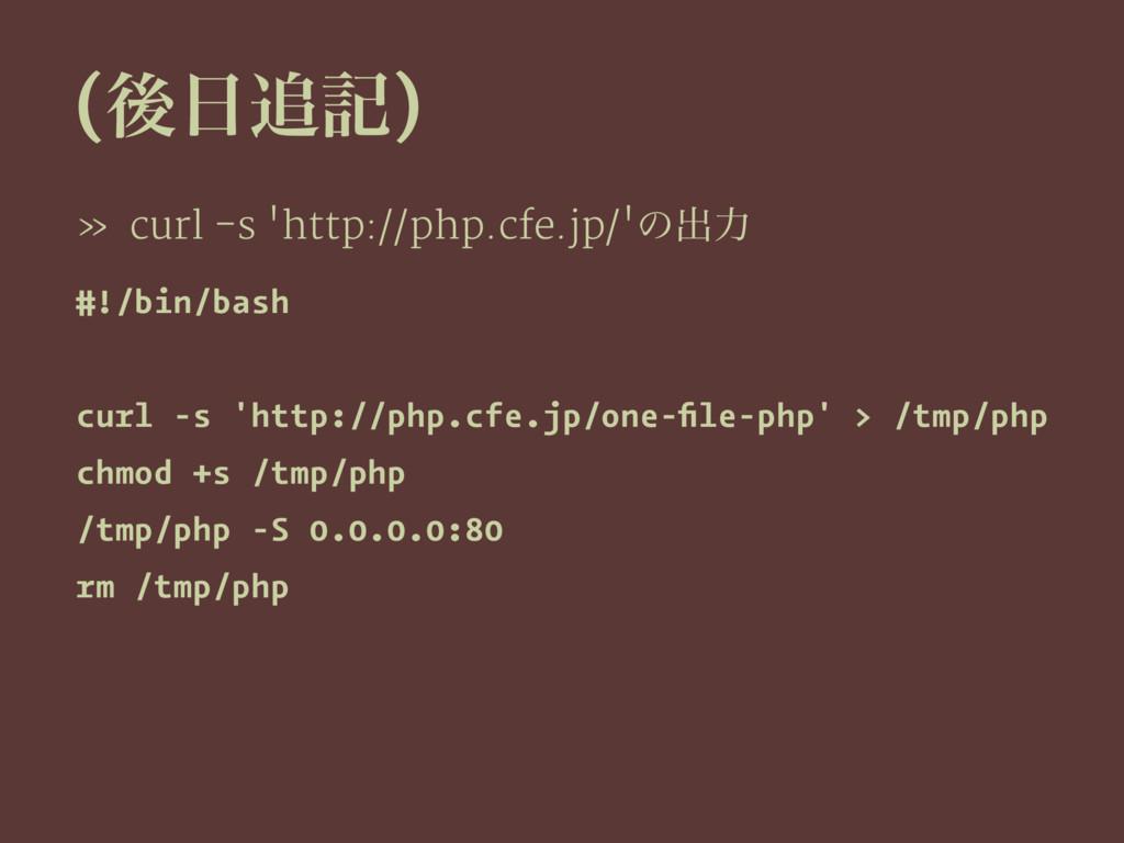 (ޙه) » curl -s 'http://php.cfe.jp/'ͷग़ྗ #!/bin...