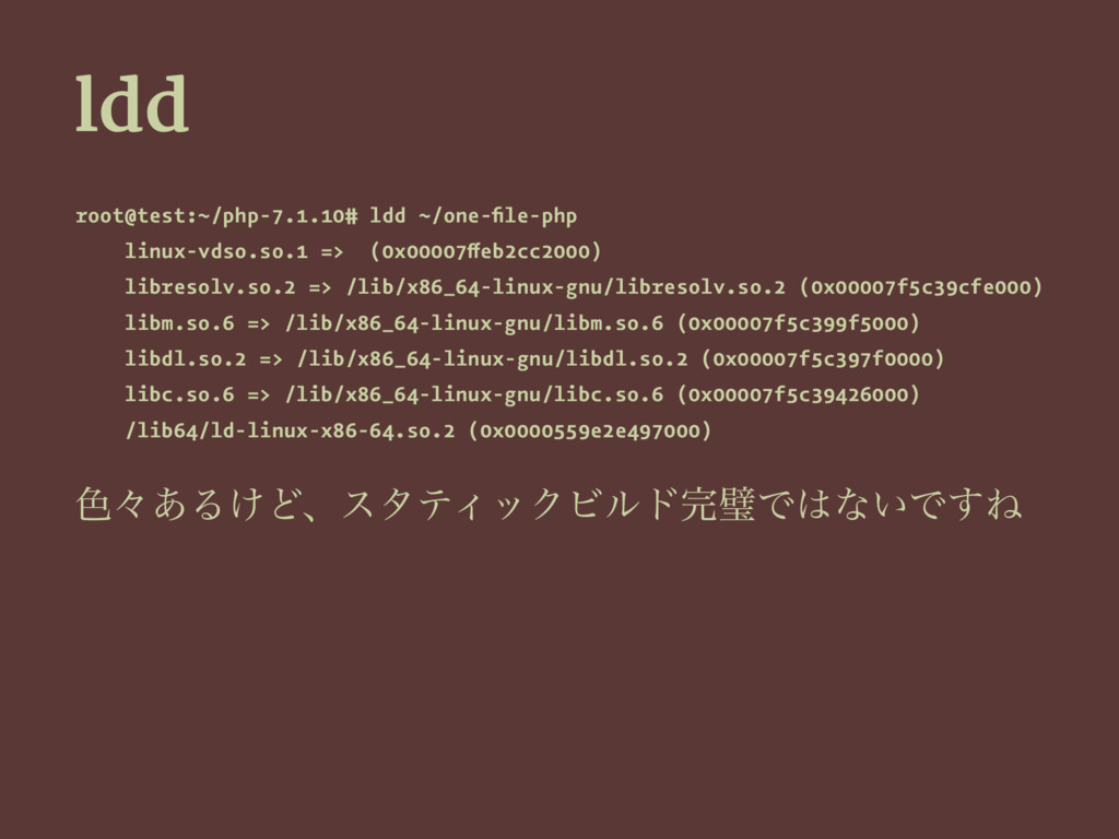 ldd root@test:~/php-7.1.10# ldd ~/one-file-php l...