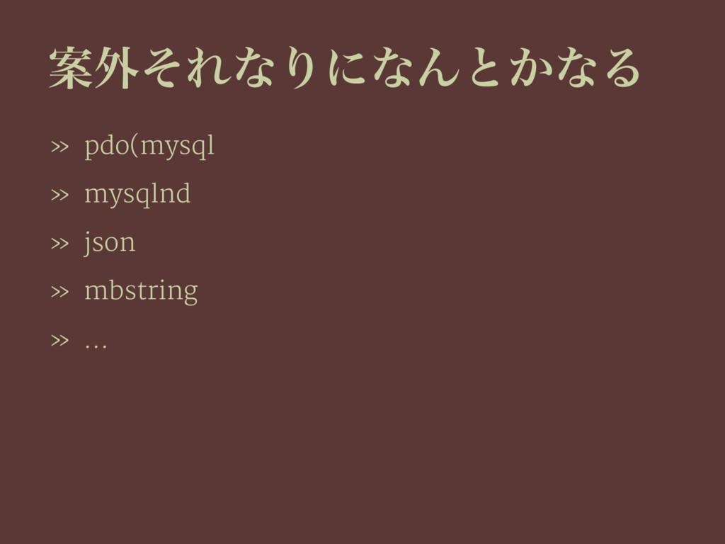Ҋ֎ͦΕͳΓʹͳΜͱ͔ͳΔ » pdo(mysql » mysqlnd » json » mb...