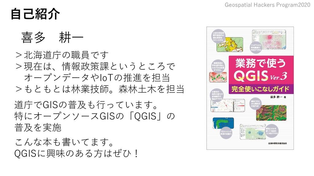 Geospatial Hackers Program2020 自己紹介   喜多 耕一 >北海...
