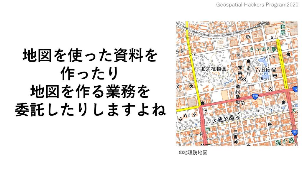 Geospatial Hackers Program2020 地図を使った資料を 作ったり 地...