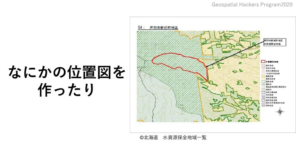 Geospatial Hackers Program2020 なにかの位置図を 作ったり © ...