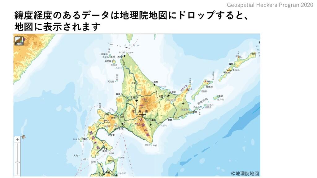 Geospatial Hackers Program2020 緯度経度のあるデータは地理院地図...