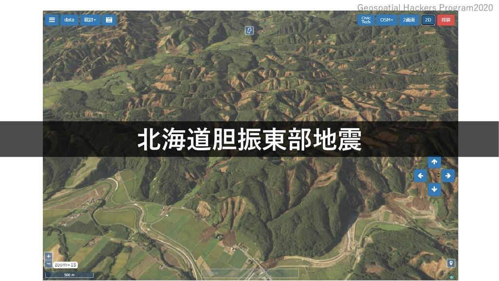 Geospatial Hackers Program2020 北海道胆振東部地震