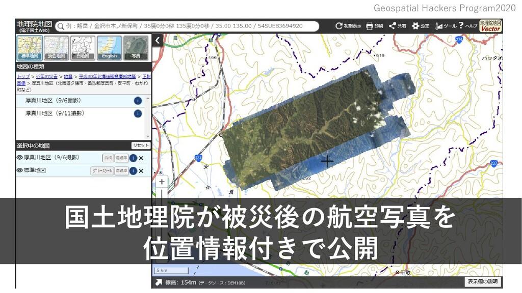 Geospatial Hackers Program2020 国土地理院が被災後の航空写真を ...