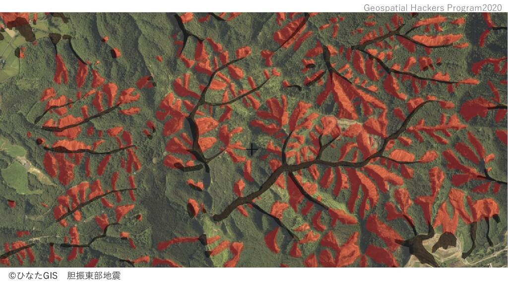 Geospatial Hackers Program2020 ©ひなたGIS 胆振東部地震