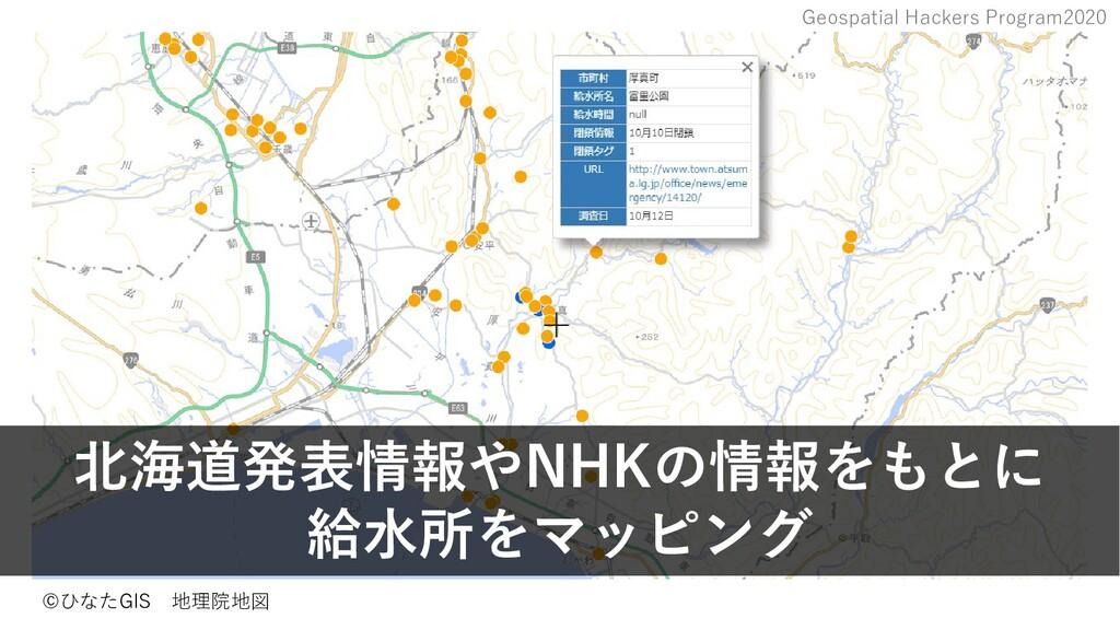 Geospatial Hackers Program2020 北海道発表情報やNHKの情報をも...