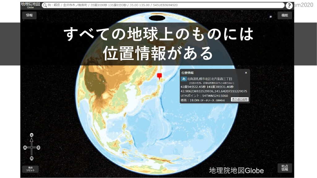 Geospatial Hackers Program2020 地理院地図Globe すべての地...