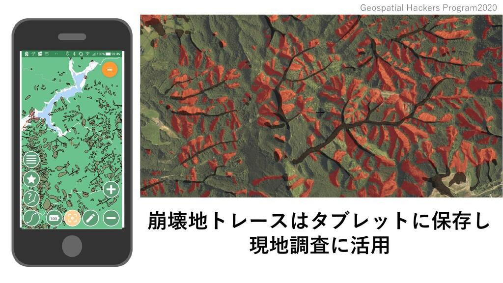 Geospatial Hackers Program2020 崩壊地トレースはタブレットに保存...
