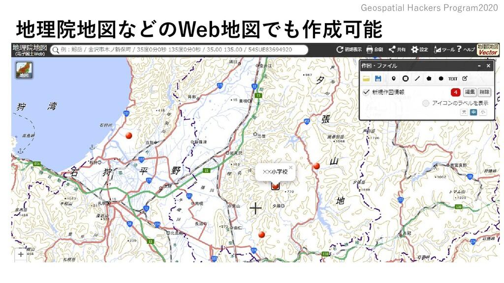 Geospatial Hackers Program2020 地理院地図などのWeb地図でも作...