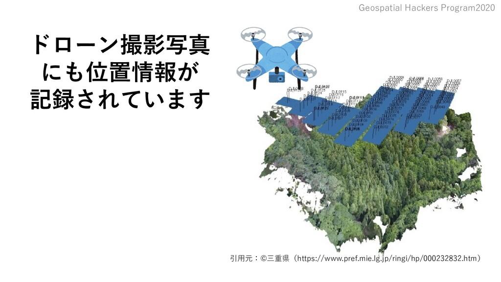 Geospatial Hackers Program2020 ドローン撮影写真 にも位置情報が...