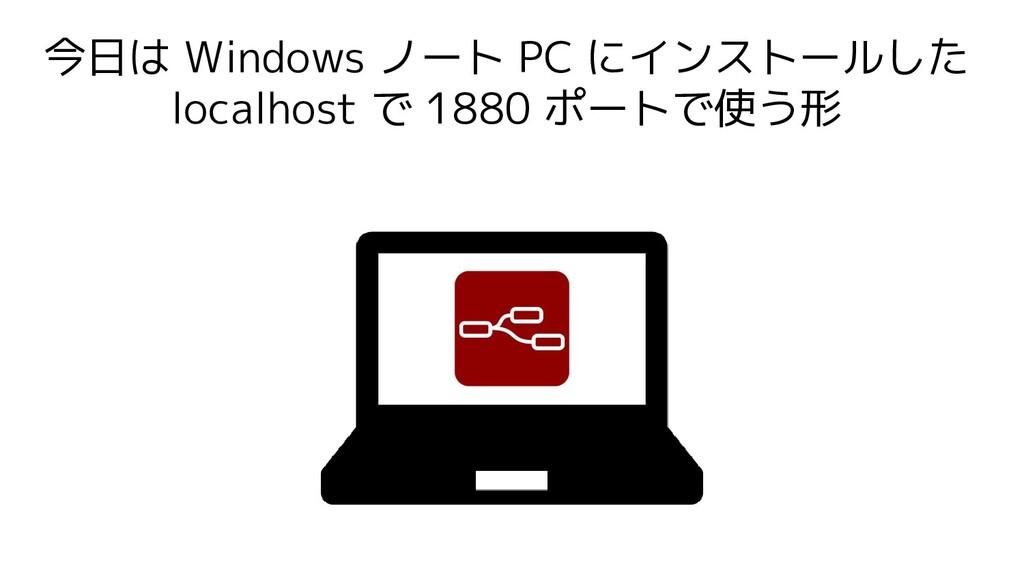今日は Windows ノート PC にインストールした localhost で 1880 ポ...