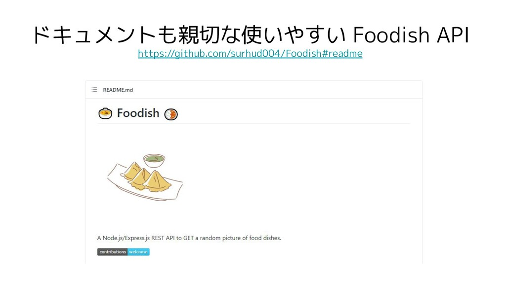 ドキュメントも親切な使いやすい Foodish API https://github.com/...