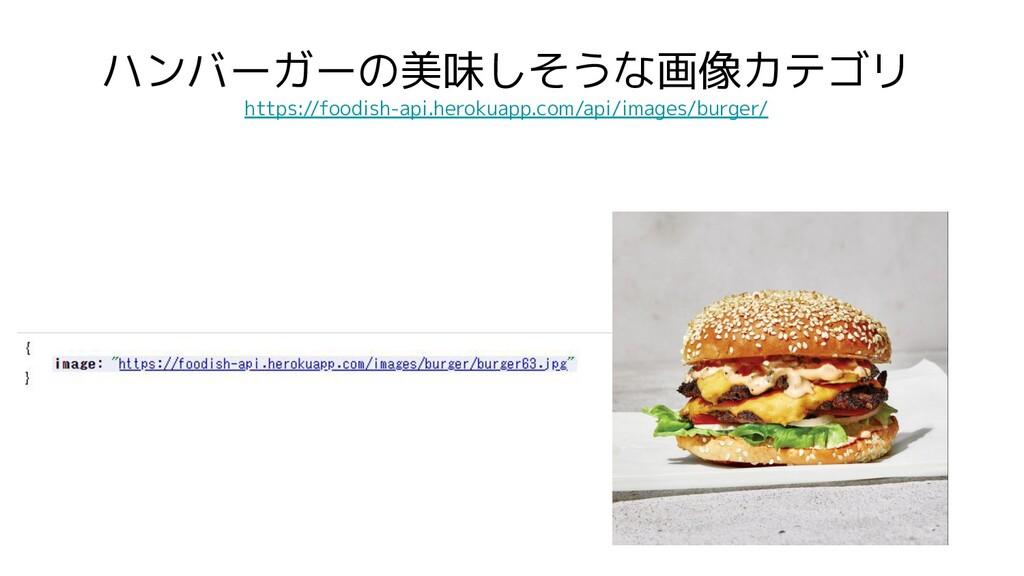 ハンバーガーの美味しそうな画像カテゴリ https://foodish-api.herokua...