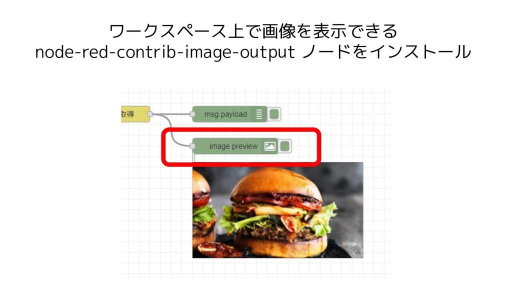 ワークスペース上で画像を表示できる node-red-contrib-image-output...