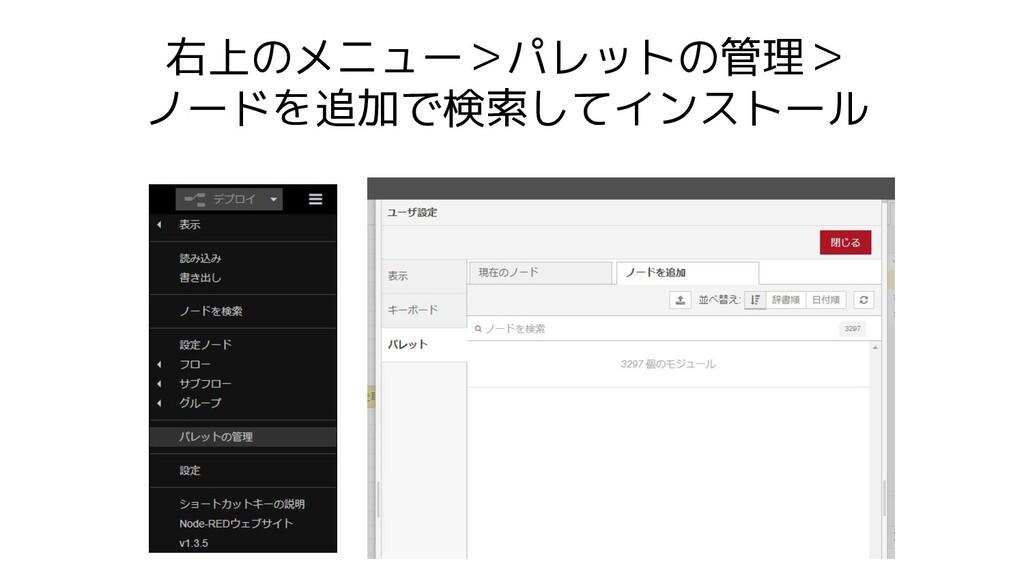 右上のメニュー>パレットの管理> ノードを追加で検索してインストール