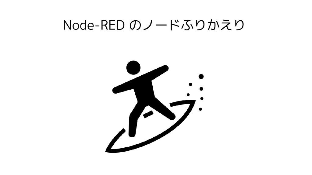 Node-RED のノードふりかえり