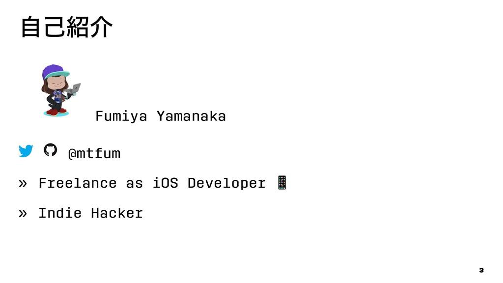 ࣗݾհ Fumiya Yamanaka @mtfum » Freelance as iOS ...
