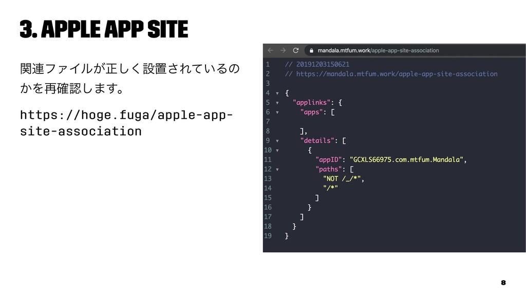 3. Apple App Site ؔ࿈ϑΝΠϧ͕ਖ਼͘͠ઃஔ͞Ε͍ͯΔͷ ͔Λ࠶֬͠·͢ɻ ...