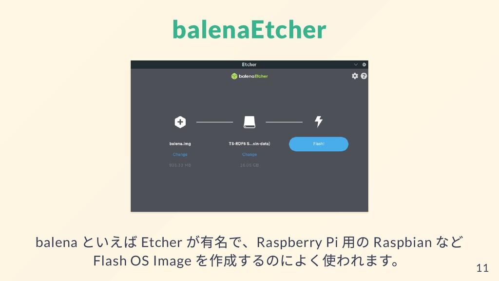 balenaEtcher balena といえば Etcher が有名で、Raspberry ...