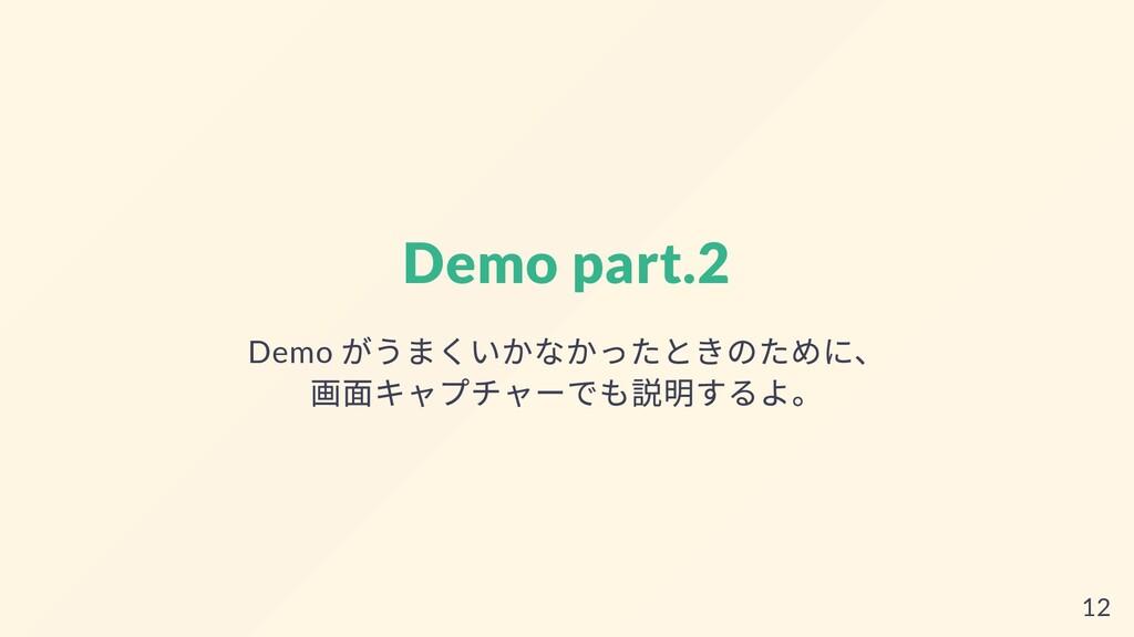 Demo part.2 Demo がうまくいかなかったときのために、 画⾯キャプチャーでも説明...