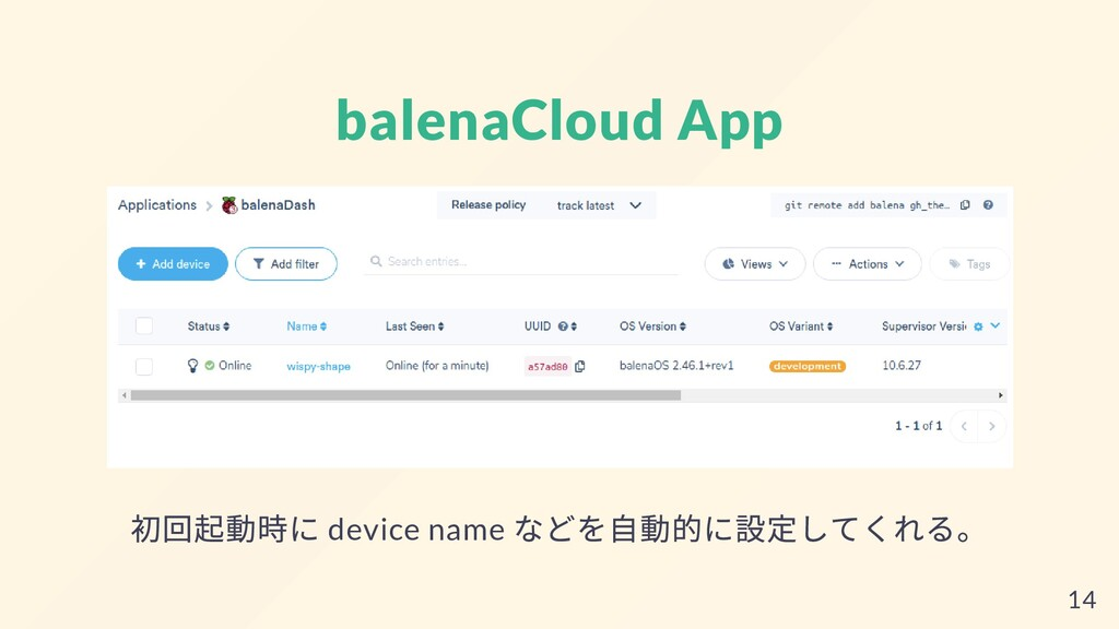 balenaCloud App 初回起動時に device name などを⾃動的に設定してく...