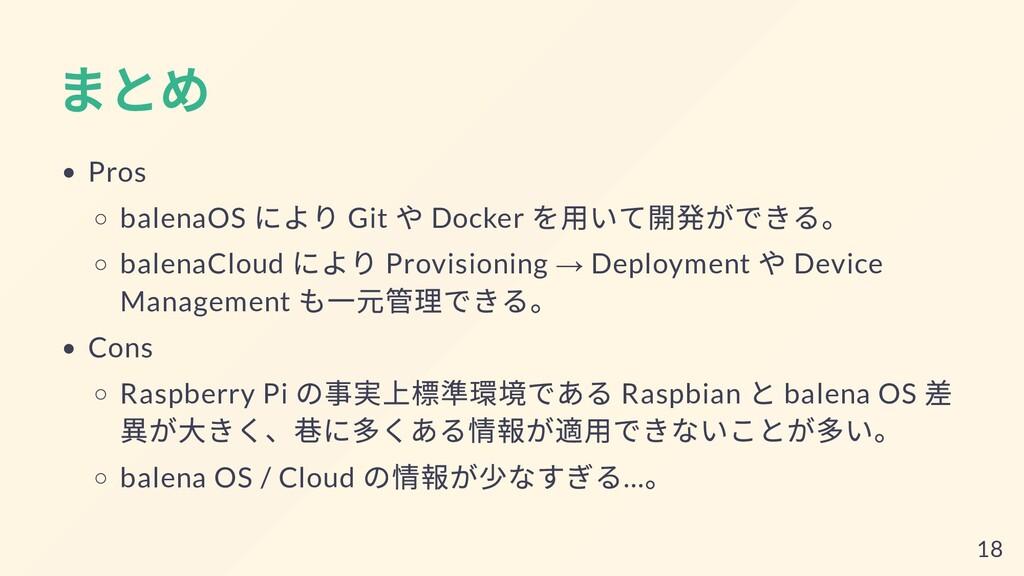 まとめ Pros balenaOS により Git や Docker を⽤いて開発ができる。 ...