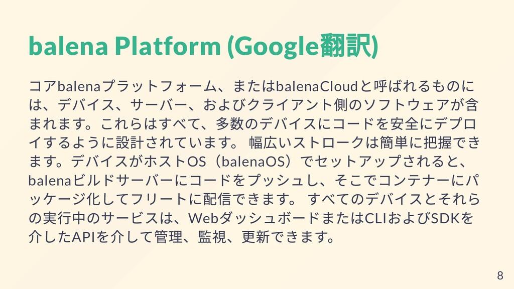 balena Platform (Google 翻訳) コアbalena プラットフォーム、ま...