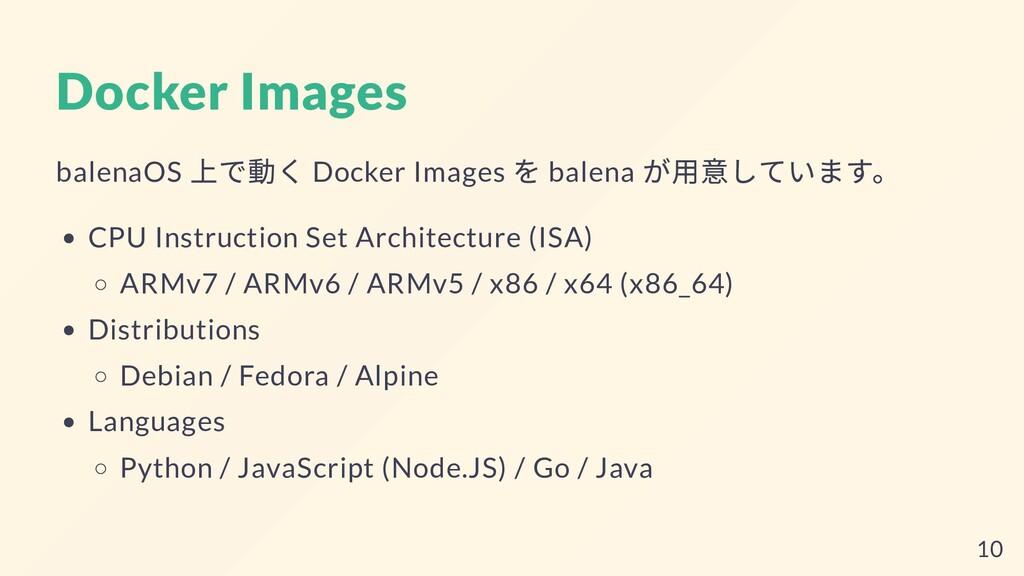 Docker Images balenaOS 上で動く Docker Images を bal...
