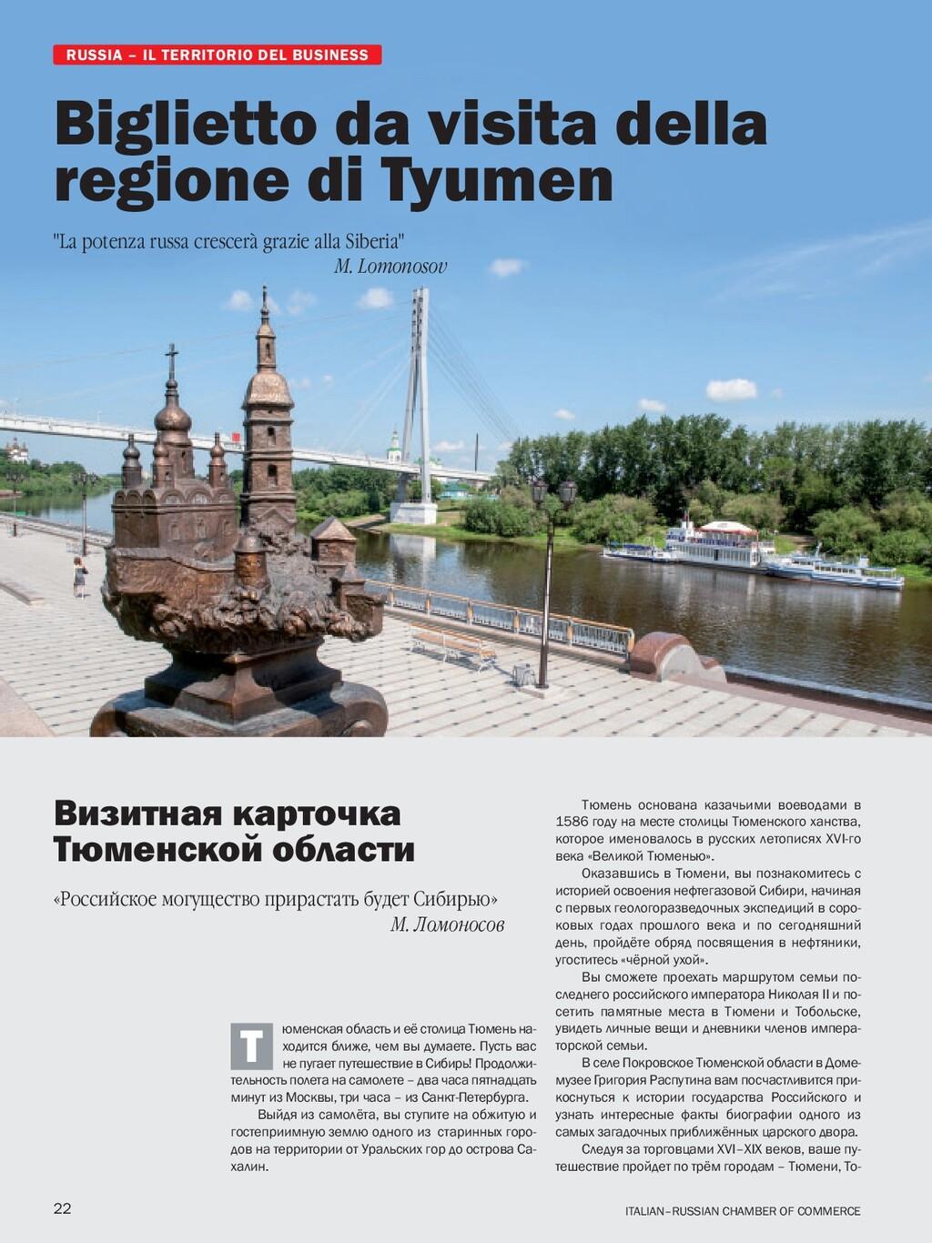 юменская область и её столица Тюмень на- ходитс...