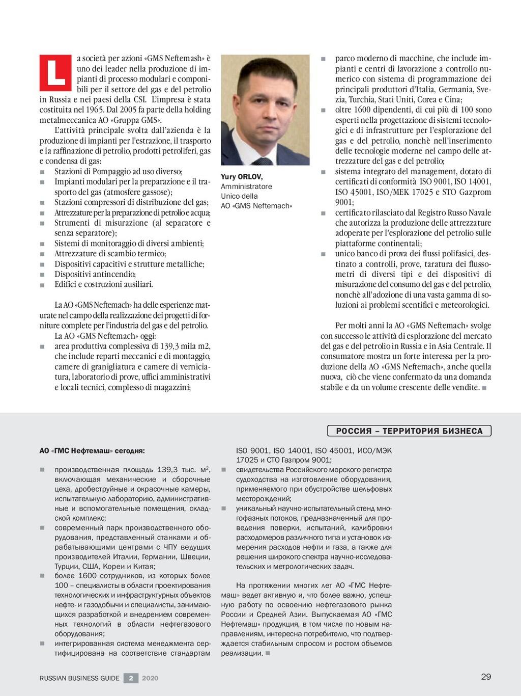 АО «ГМС Нефтемаш» сегодня: n производственная п...
