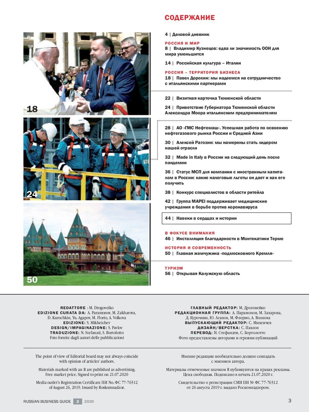 СОДЕРЖАНИЕ 18 24 50 REDATTORE : M. Drogoveiko E...