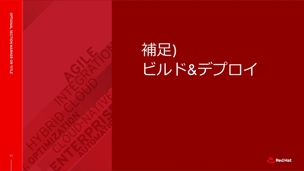 OPTIONAL SECTION MARKER OR TITLE 補⾜ ) ビルド & デプロ...