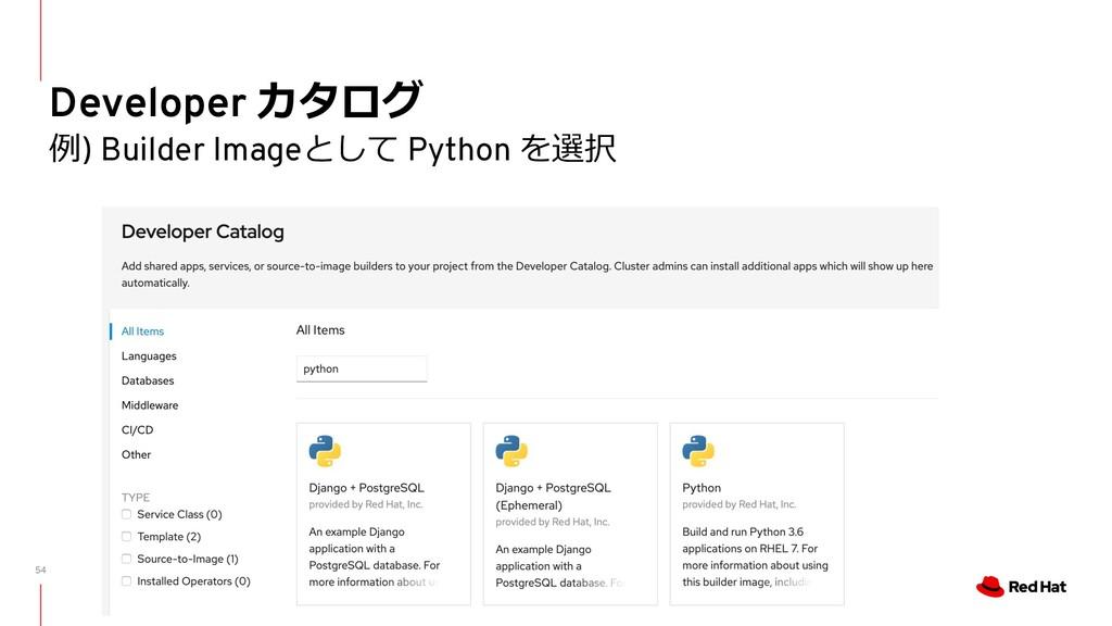 54 Developer カタログ 例) Builder Imageとして Python を選択