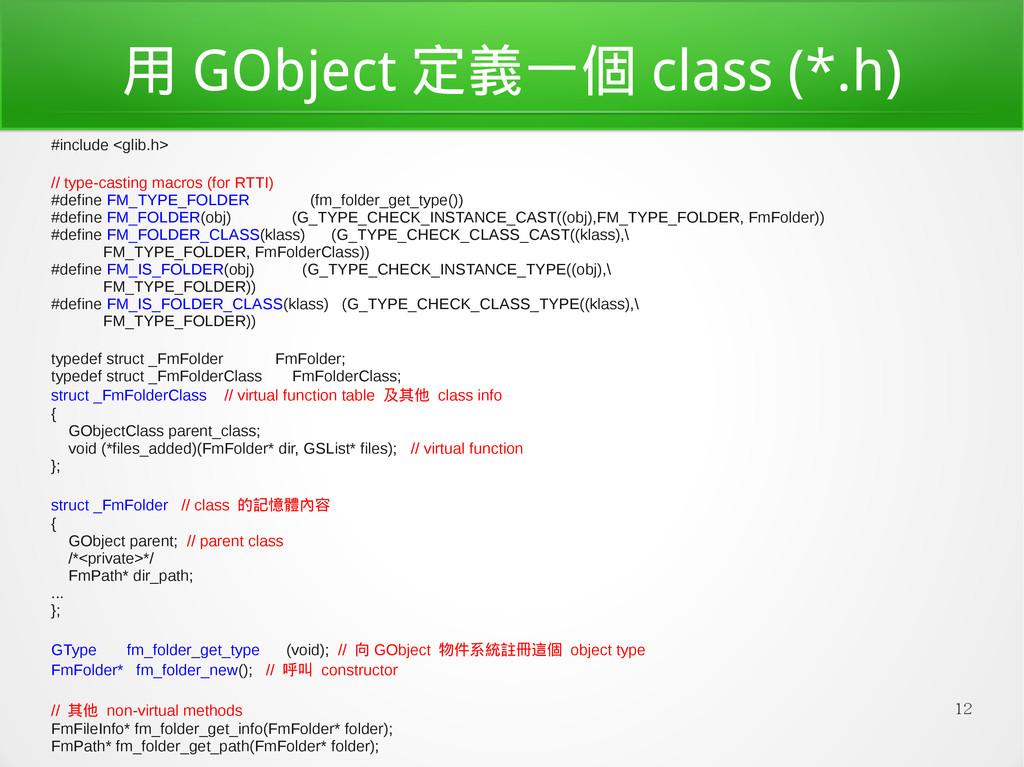 12 用 GObject 定義一個 class (*.h) #include <glib.h>...