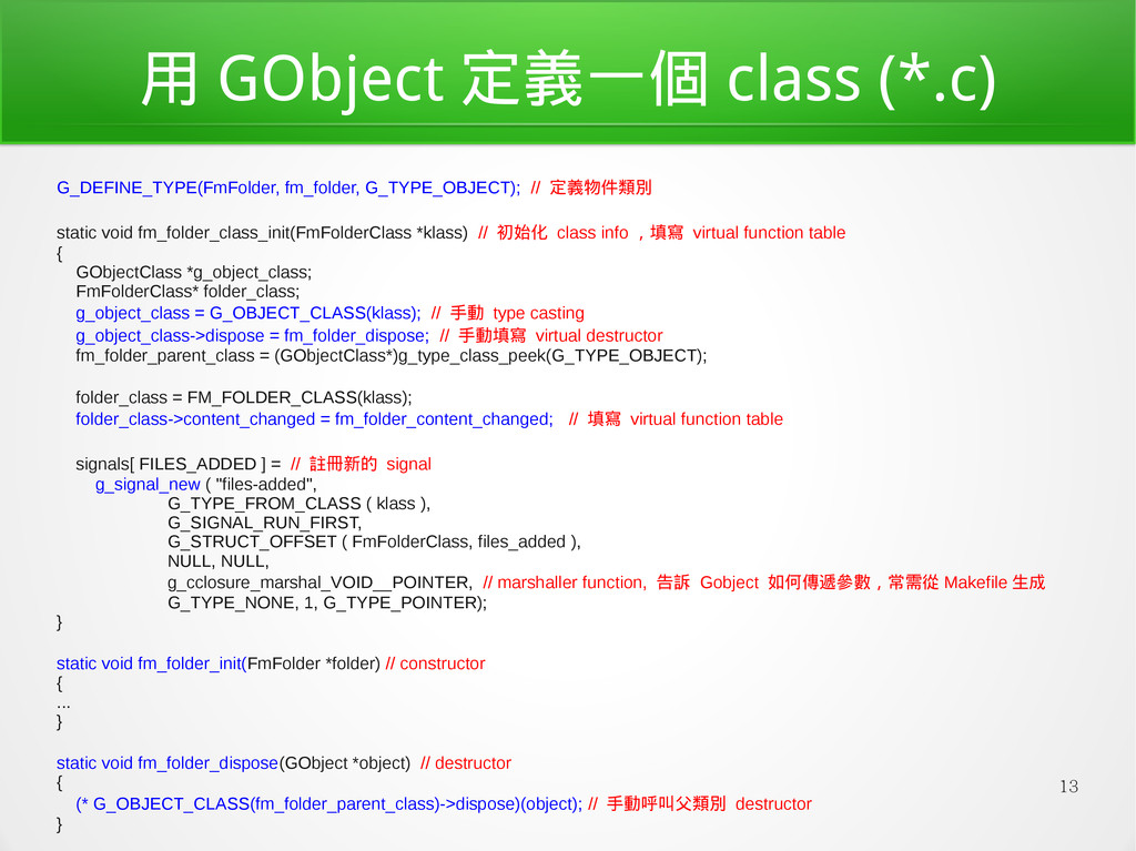 13 用 GObject 定義一個 class (*.c) G_DEFINE_TYPE(FmF...