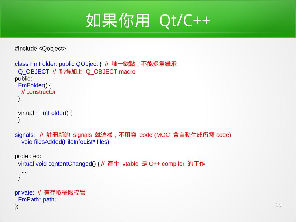 14 如果你用 Qt/C++ #include <Qobject> class FmFolde...