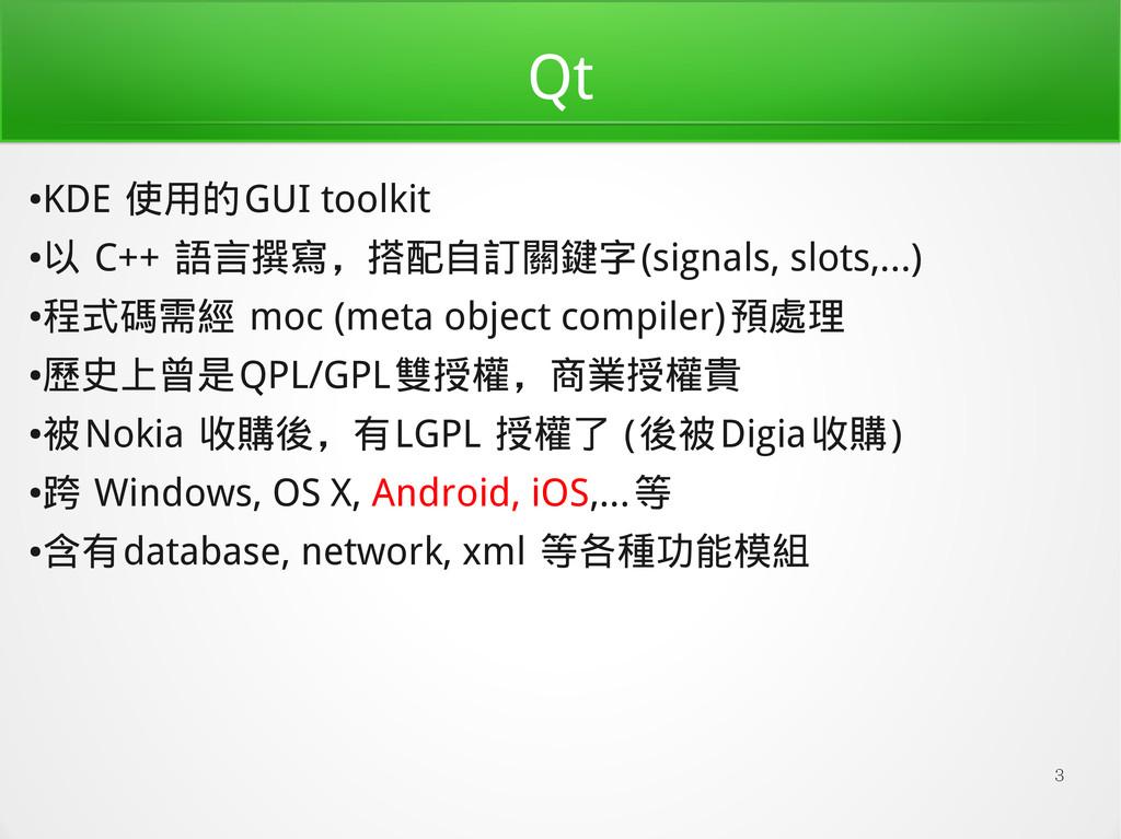 3 Qt ● KDE 使用的GUI toolkit ● 以 C++ 語言撰寫,搭配自訂關鍵字(...