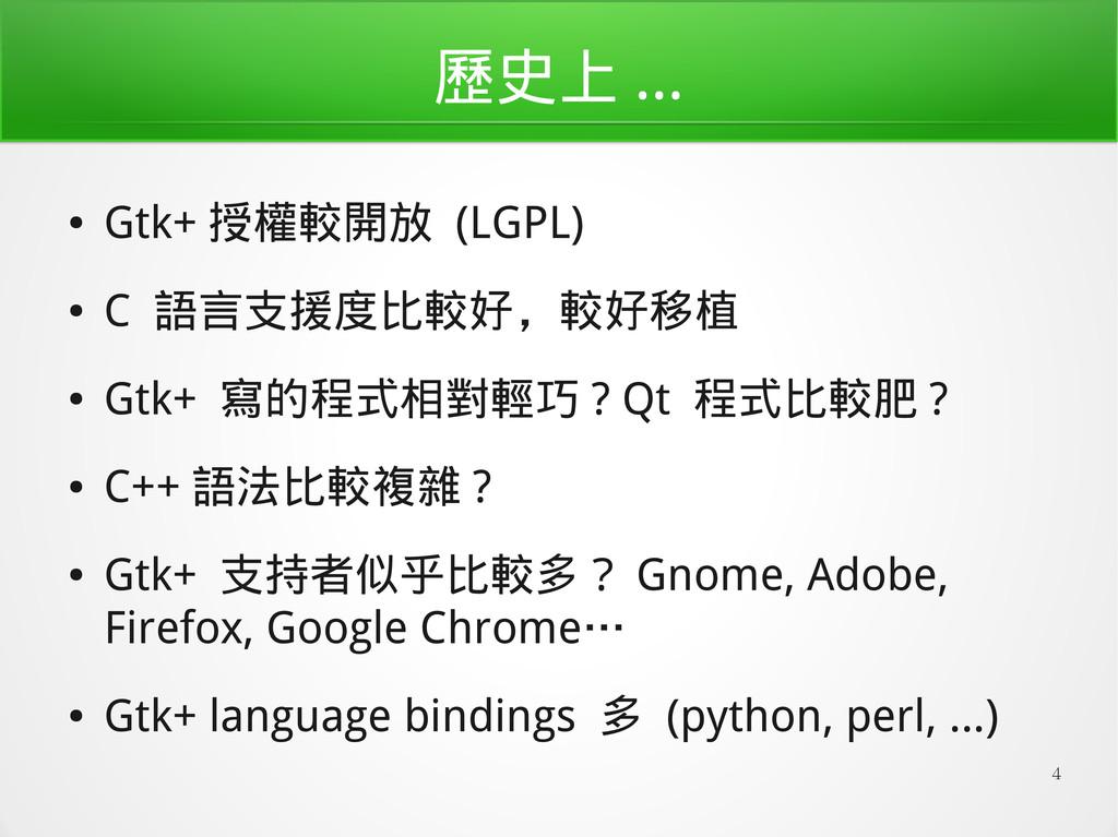 4 歷史上 ... ● Gtk+ 授權較開放 (LGPL) ● C 語言支援度比較好,較好移植...