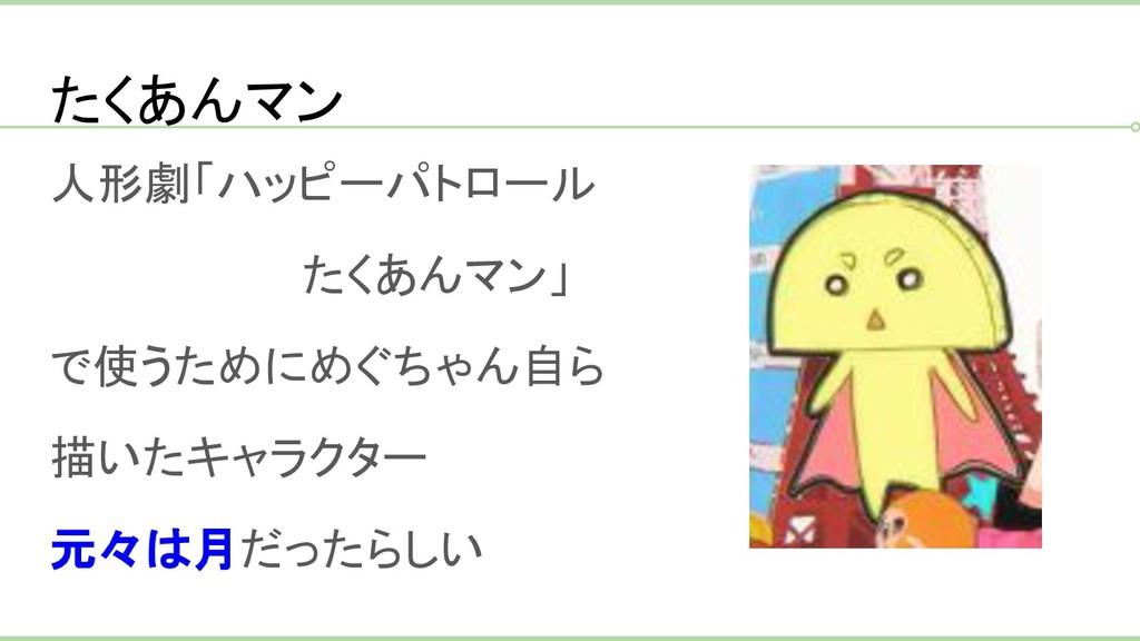 たくあんマン 人形劇「ハッピーパトロール          たくあんマン」 で使うためにめぐち...