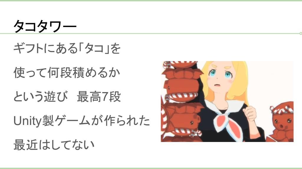 タコタワー ギフトにある「タコ」を 使って何段積めるか という遊び 最高7段 Unity製ゲー...